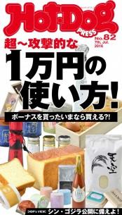 Hot−Dog PRESS no.82 超〜攻撃的な1万円の使い方!