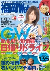 FukuokaWalker福岡ウォーカー 2015 5月号