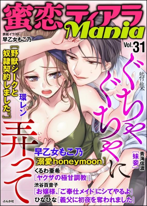 蜜恋ティアラMania Vol.31 ぐちゃぐちゃに弄って