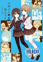 犬神さんと猫山さん 4