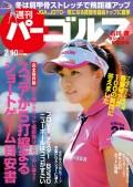 週刊パーゴルフ 2015/2/10号