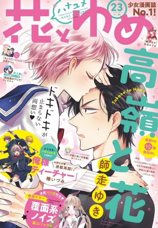 【電子版】花とゆめ 23号(2018年)