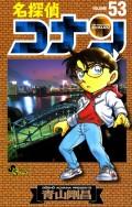 名探偵コナン 53