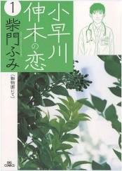 小早川伸木の恋 1