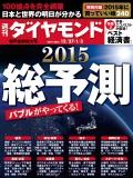 週刊ダイヤモンド 14年12月27日・1月3日合併号