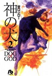 神の犬 2