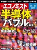 週刊エコノミスト2016年10/25号