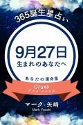 365誕生日占い〜9月27日生まれのあなたへ〜