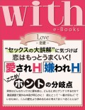 【期間限定価格】with e-Books 「愛されH」「嫌われH」のここがホントの分岐点