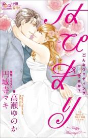 FCルルルnovels はぴまり 〜Happy Marriage!?〜2 こんなウェディングアリですか?