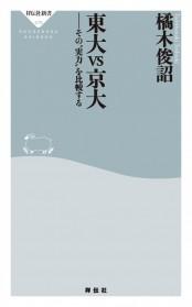"""東大vs京大――その""""実力""""を比較する"""