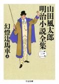幻燈辻馬車(上) ――山田風太郎明治小説全集(3)