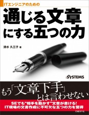 ITエンジニアのための通じる文章にする五つの力(日経BP Next ICT選書)