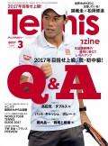 月刊テニスマガジン 2017年3月号