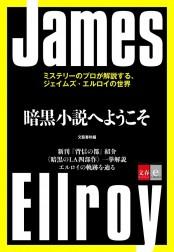 暗黒小説へようこそ ミステリーのプロが解説する、ジェイムズ・エルロイの世界【文春e-Books】