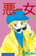 悪女(わる)(23)