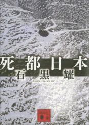 【期間限定価格】死都日本