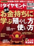 週刊ダイヤモンド 14年9月27日号