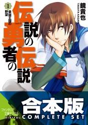 【合本版】伝説の勇者の伝説 全11巻