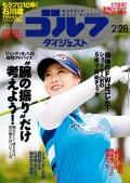 週刊ゴルフダイジェスト 2017/2/28号
