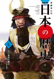 NEW日本の歴史 7 江戸幕府の確立
