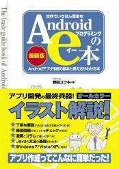 世界でいちばん簡単なAndroidプログラミングのe本[最新版] Androidアプリ作成の基本と考え方がわかる本