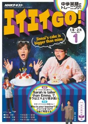 NHKテレビ エイエイGO! 2017年1月号