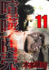 喧嘩商売(11)