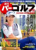 週刊パーゴルフ 2015/1/20号