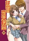 秘密の恋愛授業9