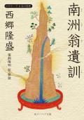 西郷隆盛「南洲翁遺訓」 ビギナーズ 日本の思想