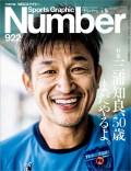 Number(ナンバー)922号