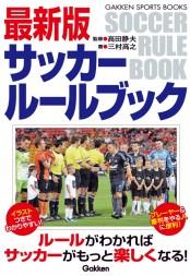 最新版サッカールールブック