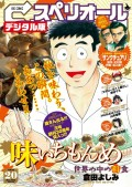 ビッグコミックスペリオール 2016年20号(2016年9月23日発売)
