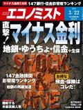 週刊エコノミスト2016年3/22号