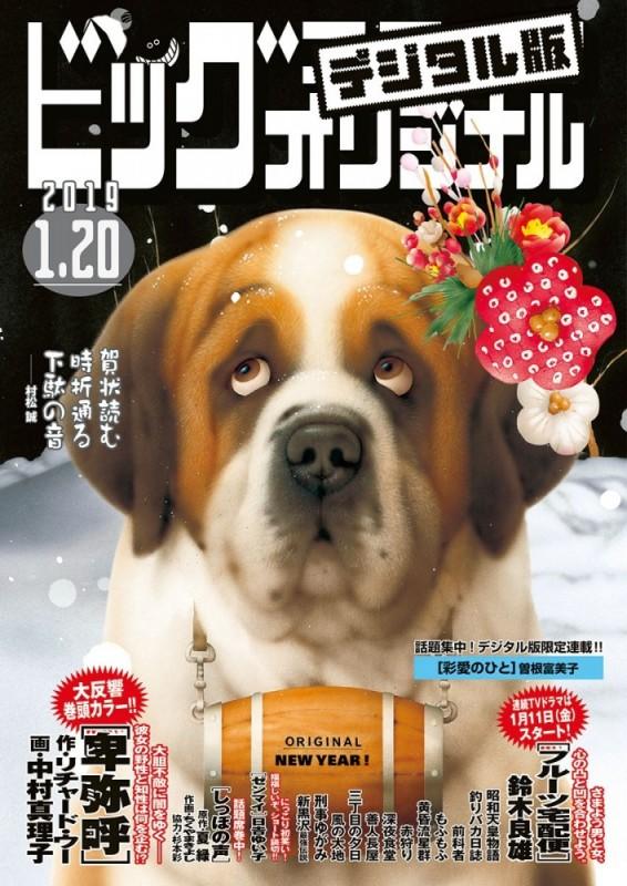 ビッグコミックオリジナル 2019年2号(2019年1月4日発売)