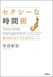 【期間限定価格】セクシーな時間術