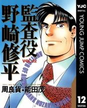 監査役 野崎修平 12