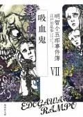 明智小五郎事件簿7