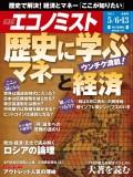 週刊エコノミスト2014年5/6・13合併号