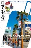 ブルーガイド・ポシェ ロサンゼルス