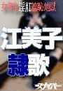 女学生淫肛羞恥地獄2・江美子・隷歌