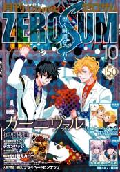 Comic ZERO-SUM (コミック ゼロサム) 2014年10月号