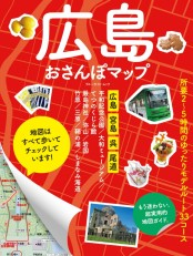 広島おさんぽマップ