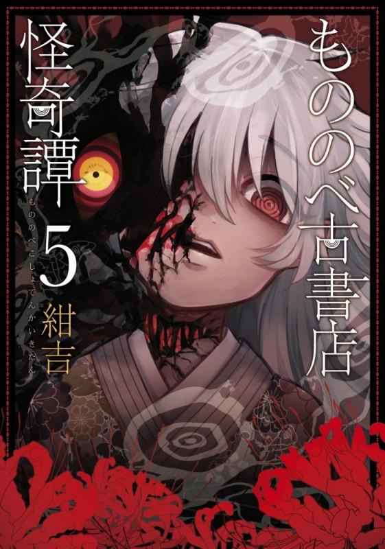 もののべ古書店怪奇譚(5)
