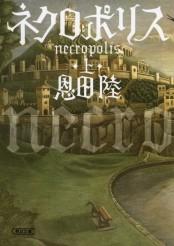 ネクロポリス(上)