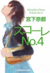 スコーレNo.4