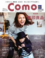 Como 2016年秋冬イベント号