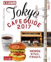 東京カフェ2017