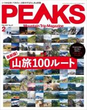 PEAKS 2017年2月号 No.87